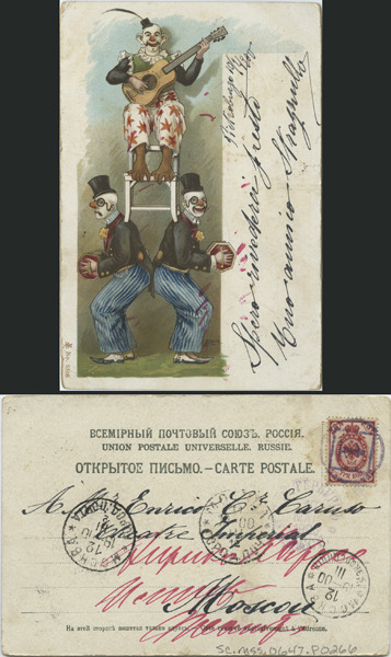 http://libexh.library.vanderbilt.edu/impomeka/caruso-postcards/sc.mss.0647.p0266.jpg