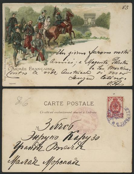 http://libexh.library.vanderbilt.edu/impomeka/caruso-postcards/sc.mss.0647.p0004.jpg