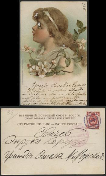 http://libexh.library.vanderbilt.edu/impomeka/caruso-postcards/sc.mss.0647.p0046.jpg