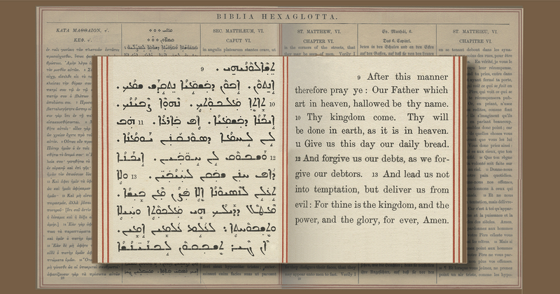 [The Lord's Prayer in Syriac and English], The Hexaglot Bible. Volume 5.