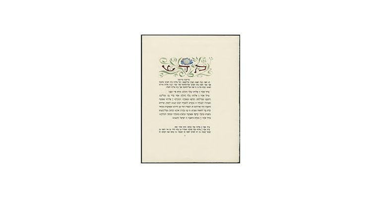 BM674_633_R68-1966-Haggadah_for_Passover-04-page_8_trans.jpg