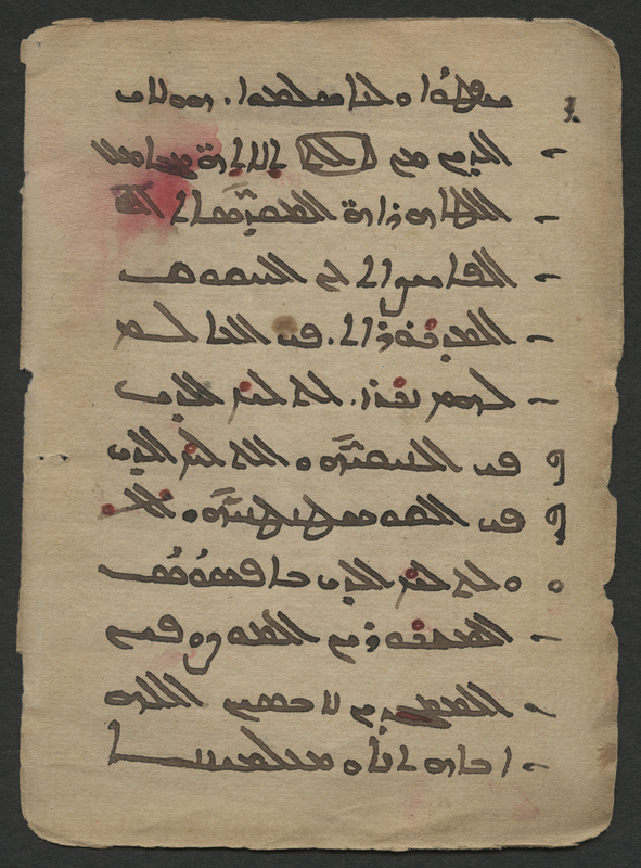 Syriac_Manuscript_Leaf-Loaned_by_Kiraz-02.jpg